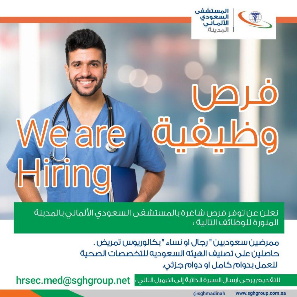 وظائف مستشفى السعودي الالماني