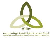 المصادر الدولية لأنظمة البيئة والجودة