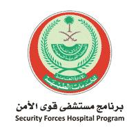 برنامج مستشفى قوى الأمن