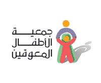 جمعية الأطفال المعوقين