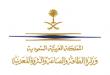 وزارة الطاقة والثروة المعدنية