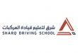 شركة شرق لتعليم قيادة المركبات