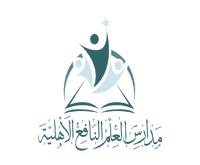مدارس العلم النافع الأهلية بمكة المكرمة