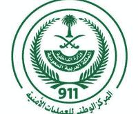 المركز الوطني للعمليات الأمنية