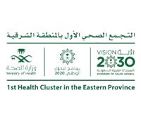 التجمع الصحي الأول بالمنطقة الشرقية