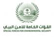 القوات الخاصة للأمن البيئي
