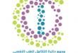 شركة دائرة التكامل الطبي