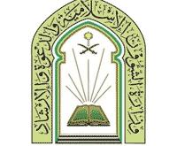 وزارة الشؤون الإسلامية