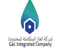 شركة الغاز المتكاملة المحدودة