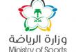 وزارة الرياضة
