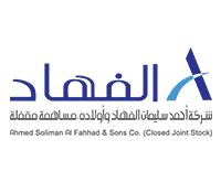 شركة أحمد سليمان الفهاد وأولاده