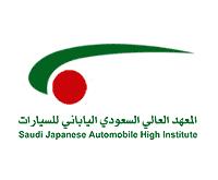 المعهد العالي السعودي الياباني للسيارات