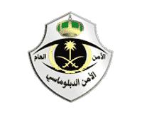 القوات الخاصة للأمن الدبلوماسي