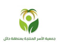 جمعية الأسرة المنتجة بمنطقة حائل