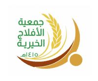 جمعية الأفلاج الخيرية