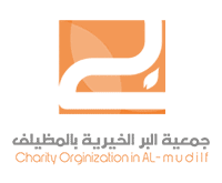 جمعية البر الخيرية بالمظيلف