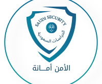 الحراسات السعودية للحراسات الأمنية