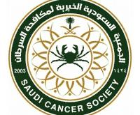 الجمعية السعودية لمكافحة السرطان