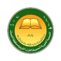 الجمعية الخيرية لتحفيظ القرآن الكريم بالجبيل