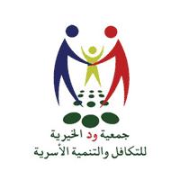 جمعية ود الخيرية للتكافل والتنمية الأسرية