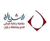 جمعية رعاية مرضى الدم بمنطقة جازان (شريان)