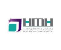 مستشفى جدة الوطني الجديد
