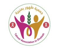 جمعية طهور بمحافظة عنيزة
