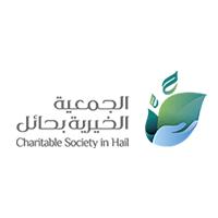 الجمعية الخيرية بحائل