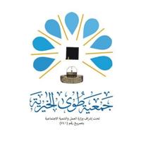 جمعية طوى الخيرية بمكة المكرمة