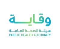 هيئة الصحة العامة (وقاية)
