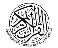الجمعية الخيرية لتحفيظ القرآن الكريم بالقوارة