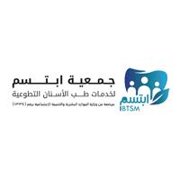 جمعية ابتسم بمحافظة جدة