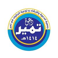 جمعية الدعوة في تمير