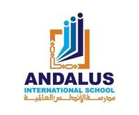 مدارس الأندلس العالمية