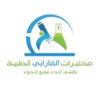 مختبرات الفارابي الطبية