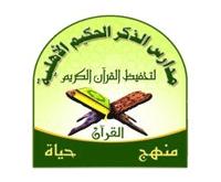 مدارس الذكر الحكيم الأهلية بمحافظة جدة