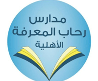 مدارس رحاب المعرفة الأهلية بالرياض