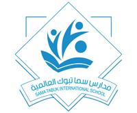 مدارس سما تبوك العالمية