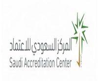 المركز السعودي للاعتماد