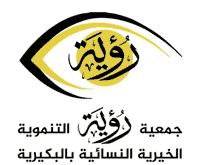 جمعية رؤية التنموية بالبكيرية