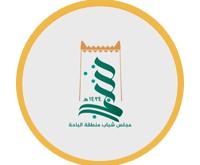مجلس شباب منطقة الباحة