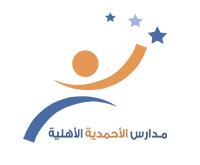 مدارس الأحمدية الأهلية