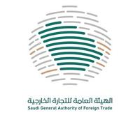 الهيئة العامة للتجارة الخارجية