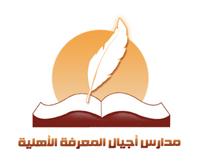 مدارس أجيال المعرفة الأهلية بالقويعية
