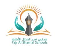 مدارس فجر الشمال الأهلية بعرعر