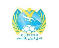 نادي الجيل السعودي